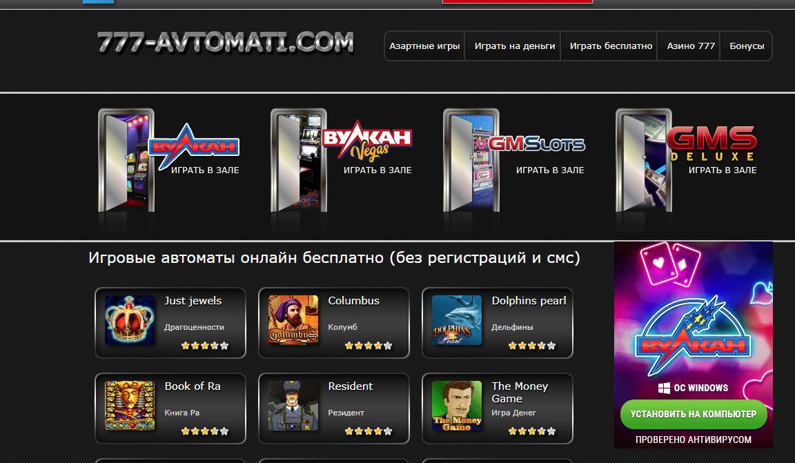 Казино вулкан открыть свое смотреть онлайн кавказская рулетка в хорошем качестве