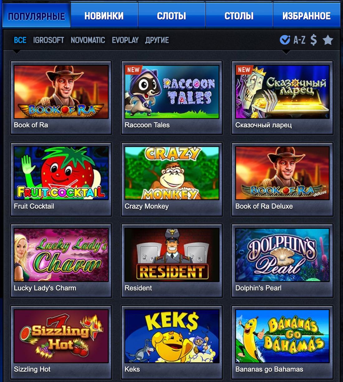 Игровые автоматы играть бесплатно и без регистрации с выводом денег на карту сбербанка игровые автоматы слот скачать на телефон бесплатно