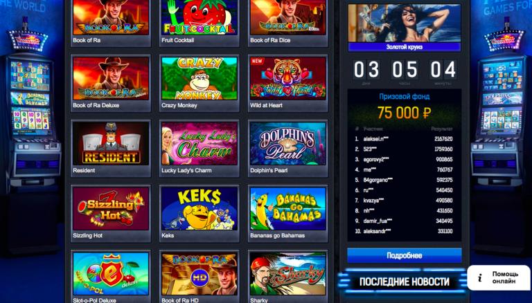 Елена казино игровые автоматы играть бесплатно и смс казино водный