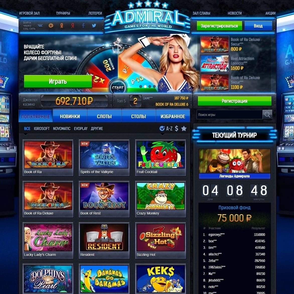 Скачать игровые автоматы на компьютер бесплатно gaminator смотреть онлайн сибирская рулетка дискавери