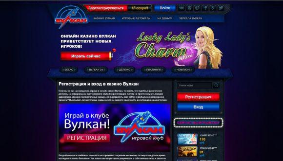 I казино вулкан отзывы форум как играть в казино зодиака