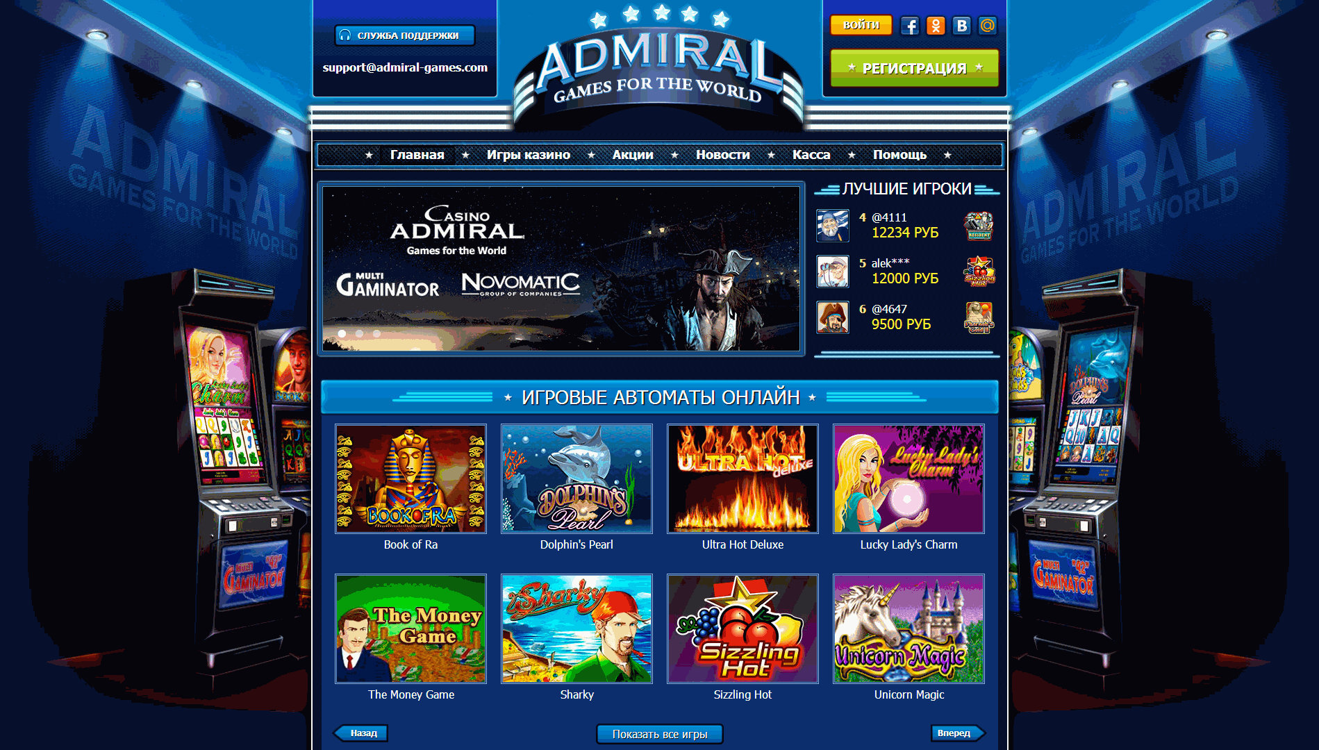 На каком сайте можно скачать игровые автоматы игровые автоматы site 4