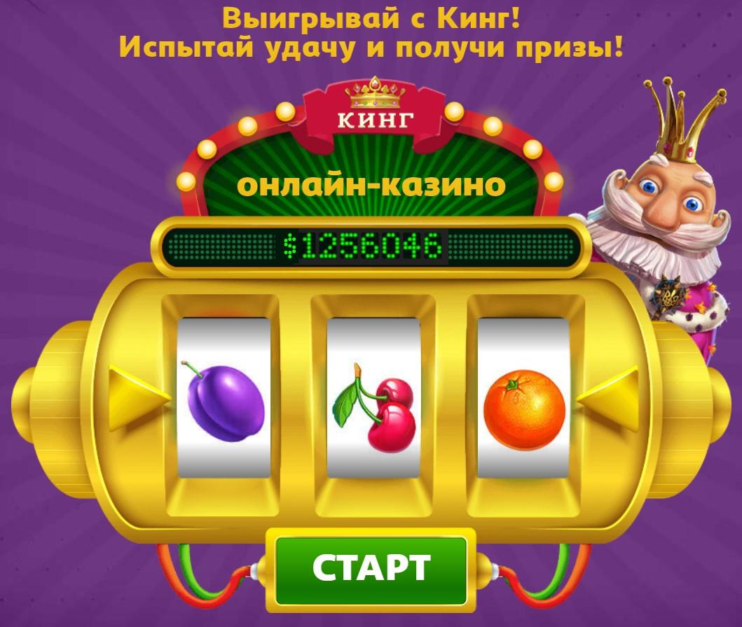 бесплатный казино хостинг