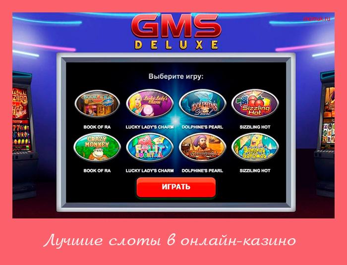 Казино онлайн бесплатно колумбус